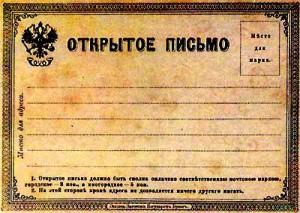 старинная почтовая карточка