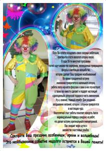 Клоун Авося