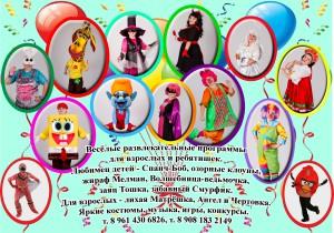 Праздники в Таганроге